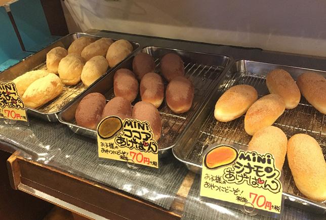 揚げパン,あげパン,きなこ,シナモン,ココア